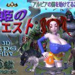 [RJ192430] Princess Quest