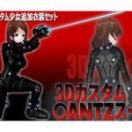 "[RJ192673] 3Dカスタム少女用追加衣装セット ""3Dカスタム ○ANTZスーツ"""