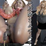 [RJ192961] 大股開きムチムチ生意気巨乳美女