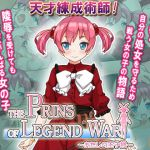 [RJ193657] THE PRINS OF LEGEND WAR ~あたしの王子様~