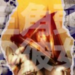 [RJ193709] 三角頭の彼女