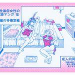 [RJ193769] 働く性風俗女性の体験談漫画改 風俗嬢の待機室篇