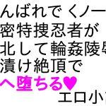 [RJ193871] 八重ちゃん小説 輪姦・陵辱編