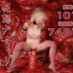 [RJ194464] 仮想少女陵辱動画集Vol.03