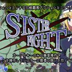 [RJ194726] Sister Fight