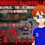 [RJ194896] サッカー少年穴虐めのトラウマ