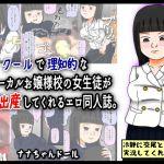 [RJ194948] クールで理知的なローカルお嬢様校の女生徒が妊娠出産してくれるエロ同人誌。