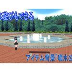 [RJ195065] 【アイテム背景】噴水公園