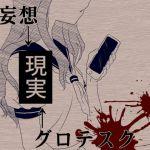 [RJ195489] 妄想→現実←グロテスク