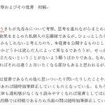 [RJ195623] 丸呑みに関する考察とその覚書