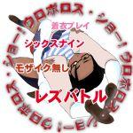 [RJ195775] ウロボロス・ショー!イカせ合う女たち