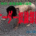 [RJ195863] SM・時代・変態短編小説集「オーダー奴隷部門」