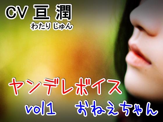 [RJ195889] ヤンデレシリーズ vol1 ~お姉ちゃん~