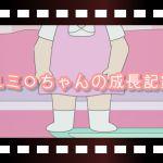 [RJ196212] ユミ○ちゃんの成長記録