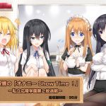 [RJ196658] 大沢響の「オナニー Show Time !」ー私立応陵学園第2放送部ー