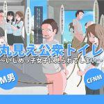 [RJ196696] CFNM+M男 三つの話