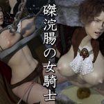 [RJ197262] 磔浣腸の女騎士