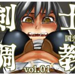 [RJ197724] 剣士調教vol.01