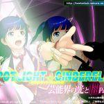 [RJ197769] スポットライト☆シンデレラ / 芸能界の光と闇patch