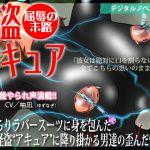 [RJ197775] 怪盗アキュア 〜屈辱の末路〜【デジノ版】