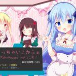 [RJ197797] ちっちゃいこかふぇ『FairyHouse』へようこそ!