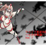 [RJ197891] ウルトラ戦姫物語 ~七大将軍編~ Vol.1