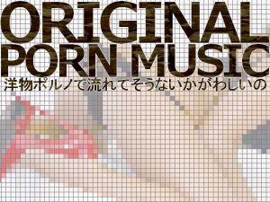 [RJ198226] 著作権フリーBGM集 洋物ポルノで流れてそうないかがわしいの3曲 (ヴォーカル入り/インスト、WAV/mp3 計12ファイル入り)