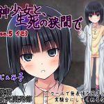 [RJ198357] 死神少女と、生死の狭間で(case.5 イミ) ~クールで無表情な天才少女が実験台にしてくれるなら~