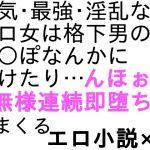 [RJ198390] ち○ぽなんかに負けたりしない!即堕ち特化の強気淫乱女アヘ屈服小説