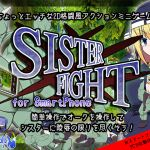 [RJ198394] Sister Fight for SmartPhone