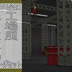 [RJ198566] 3Dカスタム少女背景MOD 工場風 屋内駐車場