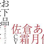 [RJ198708] お下品公衆熟便女〜Wキャストパック〜