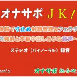 [RJ198745] オナサポJK! ~時報で寸止め射精管理&フェラチオ口内発射と本番中出しありな音声~