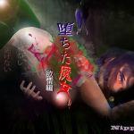 [RJ199214] 堕ちた魔女(欲望編)