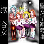 [RJ199220] 地獄の百合鬼女 前編