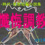 [RJ199558] SM・時代・変態短編小説集「懺悔調教」