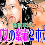 [RJ200153] 熟女の蜜壷2本立