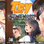 [RJ200234] T・C・Y(タッチョ)〜弟と間違えて兄貴にネトラレ!?、もう戻れない3人の平穏な日常〜