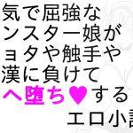 [RJ200407] デジモ○陵辱小説