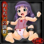 [RJ200505] おもちゃの調教