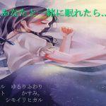[RJ200676] 【社会人向け】星海そらの「あなたと一緒に眠れたら…」【安眠】