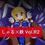 [RJ200712] しゃる×妖 Vol.R2