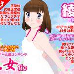 [RJ200743] 乙女tic綾