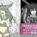 [RJ200815] 少女変化異聞 Miracle of Valkyrie 1 ~ルミナ堕落編~