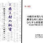 [RJ200988] V県X村の秘密~機体番号52149の録画データ~