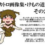 [RJ201017] スカトロ画像集・けもの道編その25