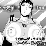 [RJ201138] 憧れの先輩に~はじめての痴漢デート!~