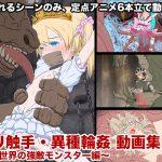 [RJ201159] ロリ触手・異種輪姦 動画集6