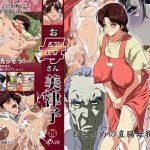 [RJ202862] お母さん美津子 おきよめの直腸母乳洗浄