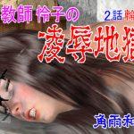[RJ203096] 女教師怜子の凌辱地獄 第2話 輪姦